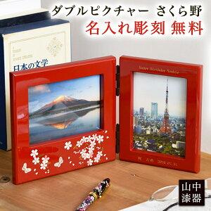 【山中漆器】ダブルピクチャーさくら野赤名入れ彫刻無料