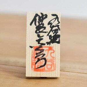 【九谷焼】仲良しふくろう盛2.5号ペア