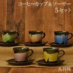 【九谷焼】コーヒーカップ銀彩黒5客セット