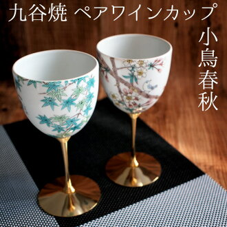 a pair of wineglasses ~little birds in Spring and fall~
