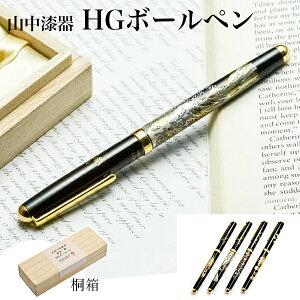 【山中漆器】ハイグレードボールペン選べる4種類桐箱入り1本