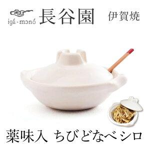 【伊賀焼】薬味入れちびどなべシリーズ4個セット