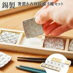 【高岡銅器】箸置き吉祥紋様5個セット