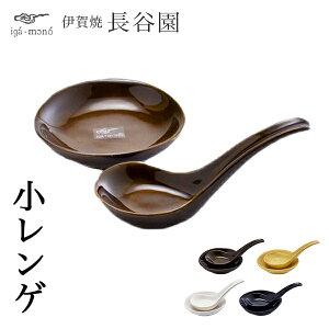 【伊賀焼】小レンゲ皿付