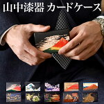 漆芸カードケース-文房具海外法人ギフト漆塗りカードケース
