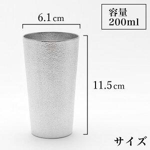 【高岡銅器】ビアカップ1個