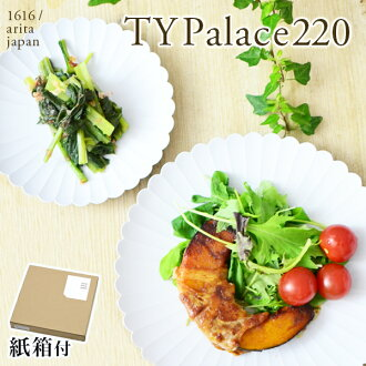 One piece of TY Palace (palace) 220mm treasuring (1616 / arita japan TY Palace Father's Day gift Mother's Day Father's Day present starting salary present retirement at the age limit celebration TY palace plate plate microwave oven possible earthenware A
