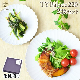 Entering TY Palace (palace) 220mm two pieces set vanity case (1616 / arita japan TY Palace Father's Day gift Mother's Day Father's Day present starting salary present retirement at the age limit celebration TY palace plate plate microwave oven possible e