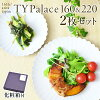 Entering TY Palace (palace) 160mm & 220mm pair vanity case (1616 / arita japan TY Palace Father's Day gift Mother's Day Father's Day present starting salary present retirement at the age limit celebration TY palace plate plate microwave oven possible
