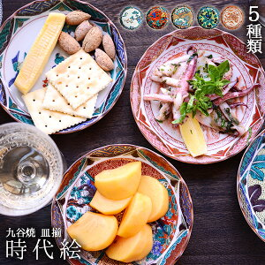 【九谷焼】皿揃時代絵4.5号5枚セット