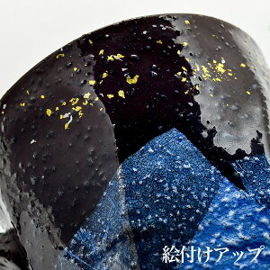 【九谷焼】マグカップ銀彩金銀ちらしペア