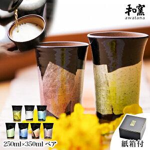 【九谷焼】ビアカップawatana銀彩紙箱付き250ml/350mlペア