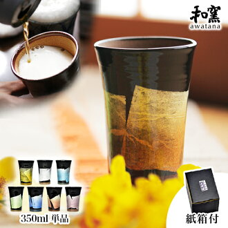 Kutani chinaware beer cup awatana 銀彩紙箱付 comes; none of 350 ml (sum kiln awatana Father's Day gift Mother's Day Father's Day present starting salary present retirement at the age limit celebration earthenware beer glass beer cup beer glass tumbler Kutani