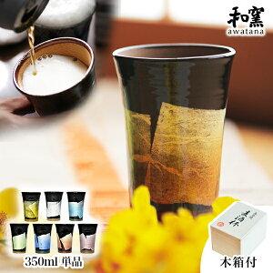 【九谷焼】ビアカップawatana銀彩専用木箱付き350ml1個