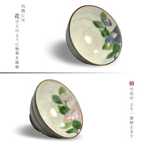 【九谷焼】夫婦茶碗華釉椿ペア