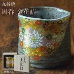 【九谷焼】湯呑金花詰専用桐箱付き1個