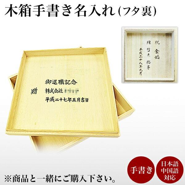 木箱 手書き 名入れ 1個 ( プレゼント お祝い お返し 2017 日本製 おすすめ おしゃれ かわいい 可愛い 人気 )