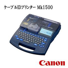キャノン ケーブルIDプリンター Mk1500