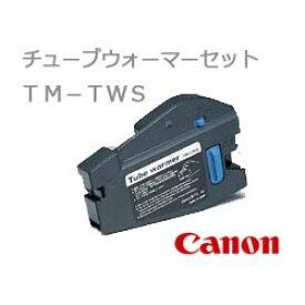 キャノン チューブウォーマーセット TM-TWS 3471A029