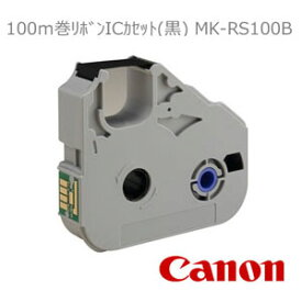 キャノン リボンICカセット(黒) MK-RS100B 3604B001 (1巻)