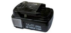 泉精器製作所 リチウムイオン用バッテリー(E Roboシリーズ) BP-1420LN (BP1420LN)