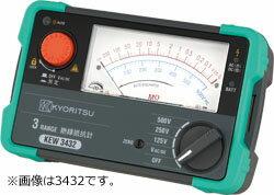 共立電気計器 アナログ絶縁抵抗計(3レンジメガ)/キューメグ 3431