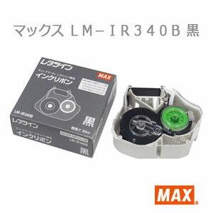 マックス(MAX) LM-IR340B 黒 (50m巻) レタツイン用インクリボンカセット LM90086