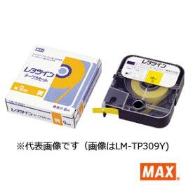 マックス(MAX) レタツイン用テープカセット LM-TP312Y 黄 (12mm幅/8m巻) LM91027
