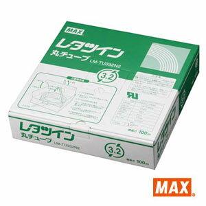 マックス(MAX) LM-TU332N2 レタツイン用マークチューブ φ3.2mm(1.25sq用) 100m巻 LM90200