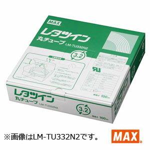 マックス(MAX) LM-TU336N2 レタツイン用マークチューブ φ3.6mm(2.0sq用) 100m巻 LM90201