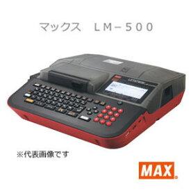 (在庫有り) マックス(MAX) LM-500 レタツイン本体 LM90130