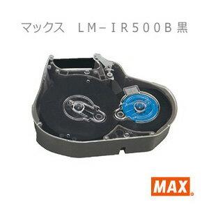 マックス(MAX) LM-IR500B レタツイン用インクリボンカセット LM90140