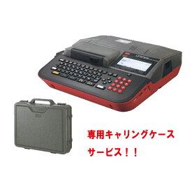 マックス(MAX) LM-500 レタツイン 【キャリングケース●LM-BG500サービス付き】
