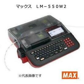 マックス(MAX) LM-550W2 (チューブウォーマー内蔵・記名板/デバイスラベル印字・PCリンク・キャリングケース付属) レタツイン本体 LM90242