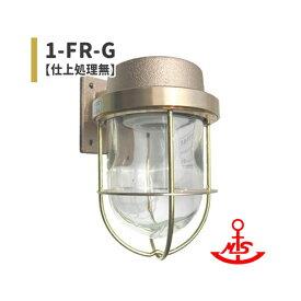 松本船舶 真鍮 マリンランプ 1号フランジゴールド ランプ無モデル 1-FR-G (1FRG)