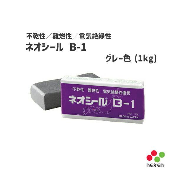 日東化成工業 ネオシール B-1 (1Kg) グレー色 不乾性/電気絶縁性/難燃性