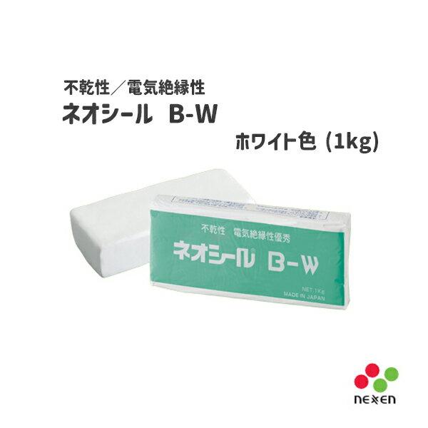 日東化成工業 ネオシール B-W (1Kg) ホワイト色 不乾性/電気絶縁性