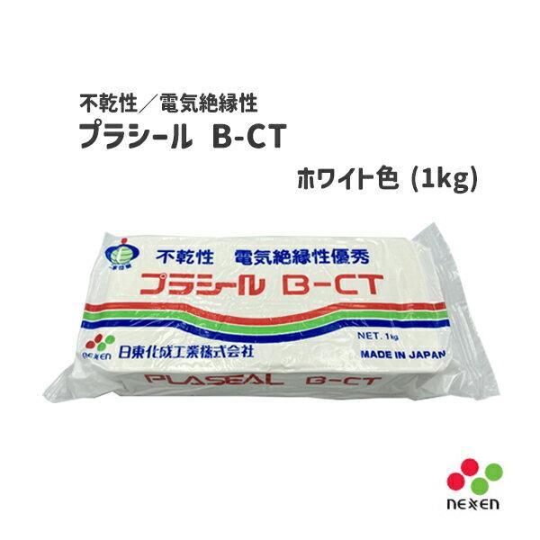 日東化成工業 プラシール B-CT (1Kg) ホワイト色 不乾性/電気絶縁性