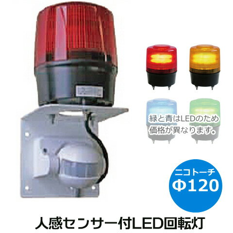 LED回転灯(人感センサー)コンセントプラグ付 ニコトーチ φ120 VL12R-100NJ2 AC100V(赤 黄)日恵製作所 送料無料