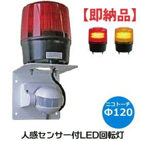 【即納】LED回転灯(人感センサー)コンセントプラグ付 ニコトーチ φ120 VL12R-100NJ2 AC100V(赤 黄)ブザー付き 日恵製作所 送料無料