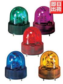 パトライト(PATLITE) 小型回転灯 SKH-110A AC100V Ф118 防滴パトランプ 回転 赤、黄、緑、青、紫