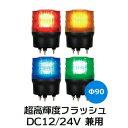 LEDフラッシュ灯 ニコトーチ VK09R-D24N DC12/24V兼用キセノンランプに変わるハイパワーLED使用の超高輝度フラッシュ…