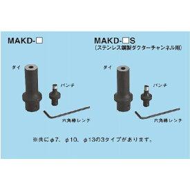 ☆新品☆ ネグロス MAKD用替金型 MAKD−10