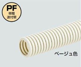 ☆新品☆ 未来工業 PF管 ミラフレキSS(PFS) MFS-42 ベージュ 30m巻☆領収書可能☆