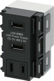☆新品☆JAPPY 埋込 充電用 USBコンセント(コンセント付) USB-R3702DG-JP ダークグレー ☆領収書可能☆