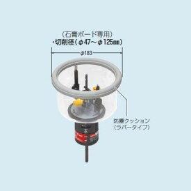 ☆新品☆未来工業☆フリーホルソー☆FH-150