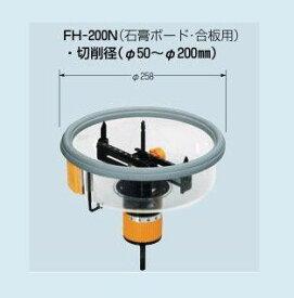 ☆新品☆未来工業☆フリーホルソー☆FH-200N