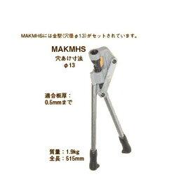関東〜九州 送料無料! ☆新品☆ ネグロス Mバー穴あけ工具 MAKMHS