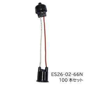 青山電陶 66コネクター付 防水ソケット E26ベークソケット ヒートン無 ES26-02-66N (100本入)