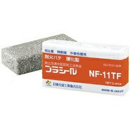日東化成工業 耐火パテ硬化型 プラシール ライトグレー NF-11TF 400g 【20個入】